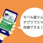 ラベル屋さんのアプリでスマホから印刷できる!