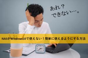 NAS(共有ネットワーク)がWindows10で使えない!簡単に使えるようにする方法
