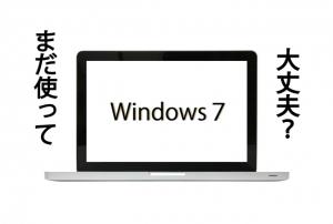 windows7まだ使ってて大丈夫?