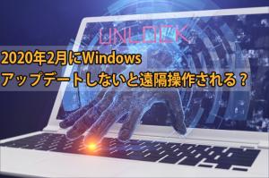 2020年2月にWindowsアップデートしないと遠隔操作される?対策と陰謀説