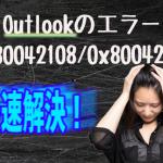 Outlookのエラー 0x80042108-0x80042109 最速解決