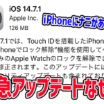 iOS14.7.1のアップデート内容と不具合や改善点をわかりやすく解説