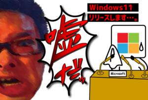 なぜ?Windows11のリリースは嘘つき!裏切り者!とネットで叩かれているのか