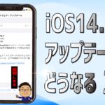 iOS14.7にアップデートしたらどうなるの?