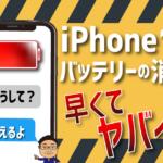 iPhone12シリーズはバッテリーの減りが早くてヤバイ!異常な消耗はなぜなのか?