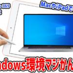 Windows-365-Cloud-PCなら誰でも簡単にMacやiPadでもWindows環境が作れる!